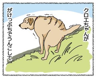 羊の国のラブラドール絵日記、4コマ1
