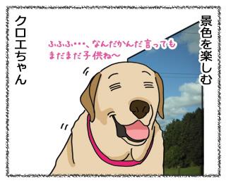 羊の国のラブラドール絵日記漫画3