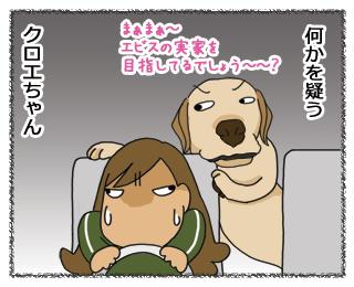 羊の国のラブラドール絵日記漫画5