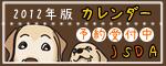 日本サービスドッグ協会2012年カレンダー、バナー