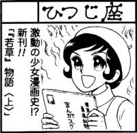 ひつじ座若草