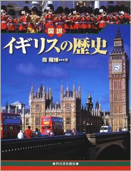 図説 イギリスの歴史