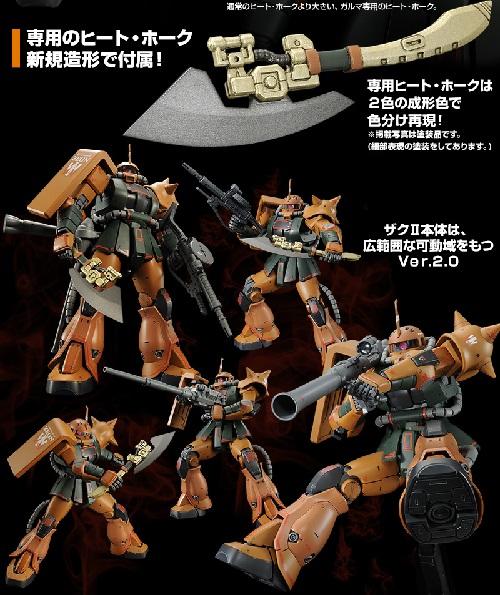 ガルマ ザクⅡ 03