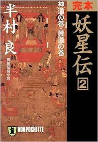 完本 妖星伝〈2〉神道の巻・黄道の巻