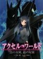 黒の双剣、銀の双翼01