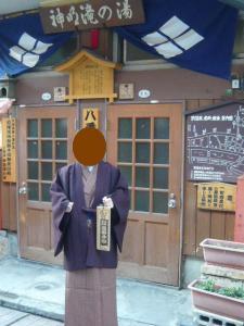 渋温泉「大陽館ヤマト屋」9