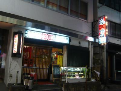 赤坂「赤坂亭」1