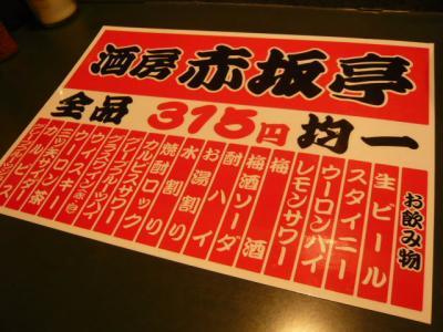 赤坂「赤坂亭」3