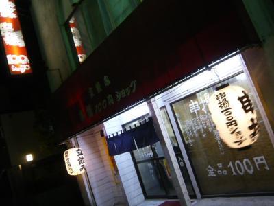京成立石「串揚げ100円ショップ」1