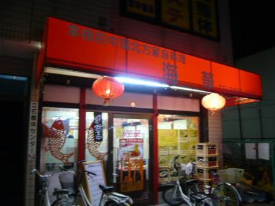 京成立石「中華料理 海華」1