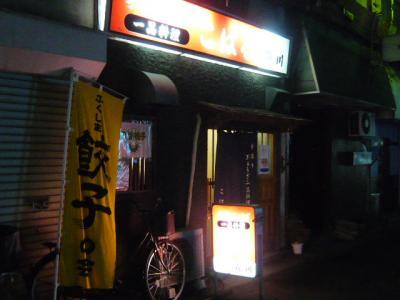 福島「福島餃子の店 こはる」1