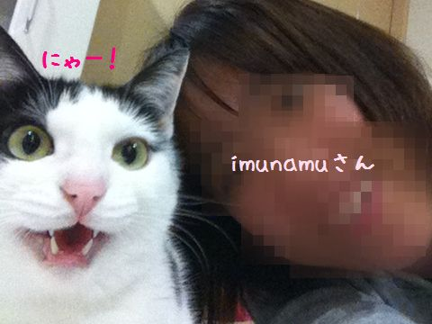 imunamuさんとめい