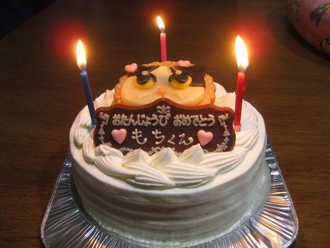 もち3歳のケーキ