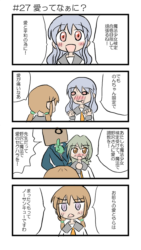 mahou_27.jpg