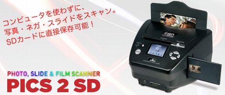 フォト・スライド・フィルムスキャナー ION PICS 2SD