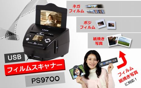 サンコー USBフィルムスキャナー PS9700