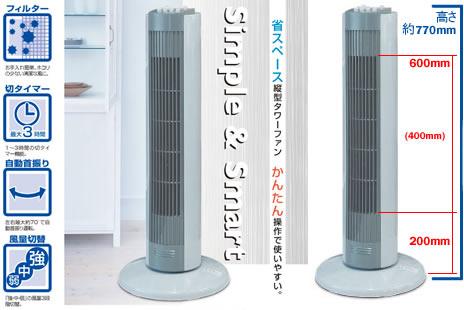 松木技研 タワーファン MTF-740P