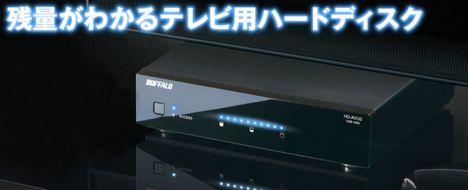 東芝REGZA対応 AV機器風横型HDD BUFFALO HD-AVU2/A