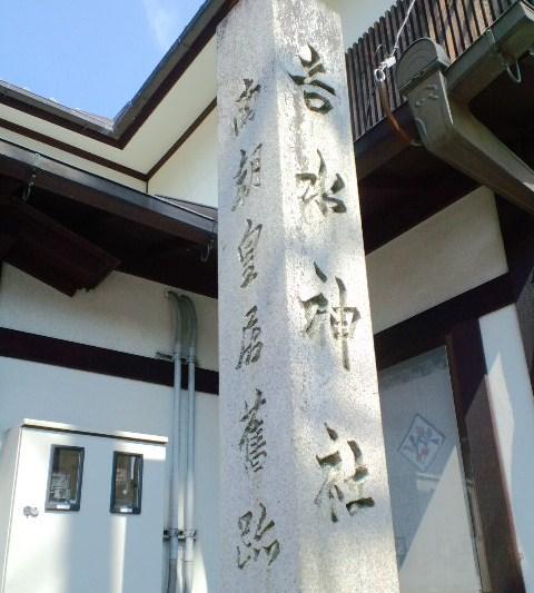 世界遺産・吉水神社