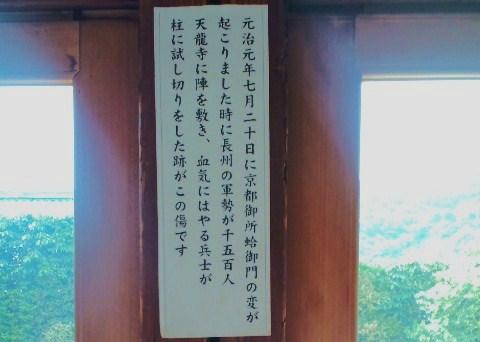禁門の変in長州