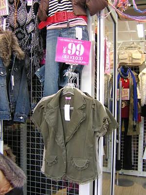 99円の服