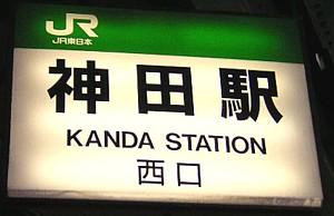 JR神田駅西口