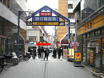 西口商店街出口