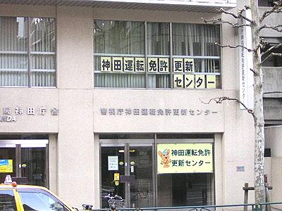 神田免許センター