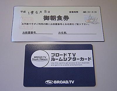 サニーストンホテル新大阪 プレミア