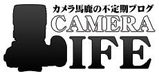 カメラ馬鹿の不定期ブログ「カメラライフ」
