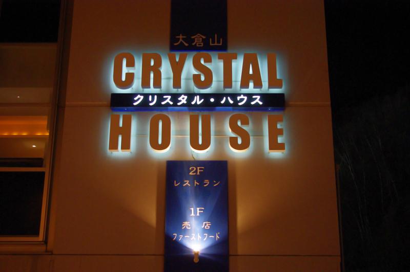 クリスタルハウス