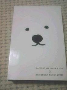 北海熊の独り言-100808_2242~01.jpg