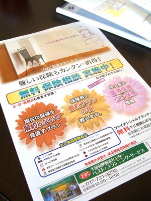 hoken_02.jpg