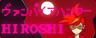 ヴァンパイアハンターHIROSHI ~Around the Clock Show!~ 公式サイト 公式サイト