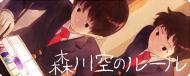 森川空のルール 公式サイト