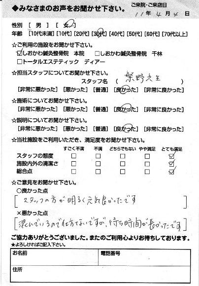 大阪市旭区しおかわ鍼灸整骨院患者さまのお声4