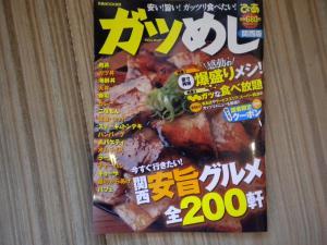DSCN4388_convert_20110520091904.jpg