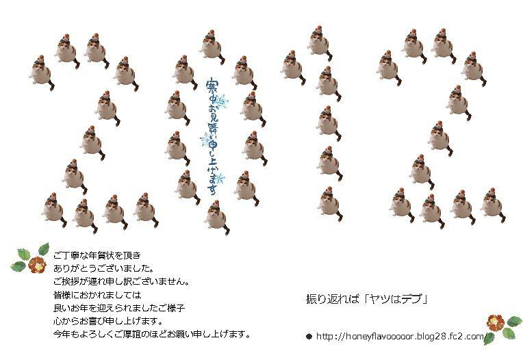 2012猫寒中見舞い