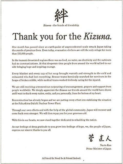 20110411_kizuna_20110417172126.jpg