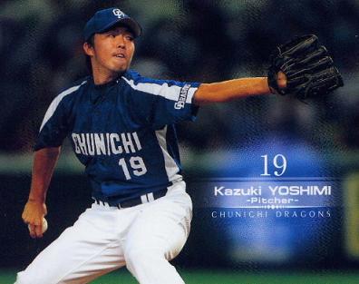 yoshiimi