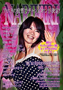 12ndnarikiri_complete_ss.jpg