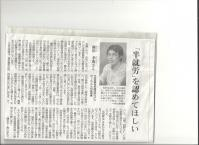 7月21日朝日新聞オピニオン欄『耕論』