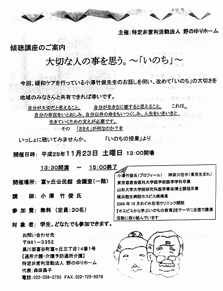 20131119001 (2)のコピー