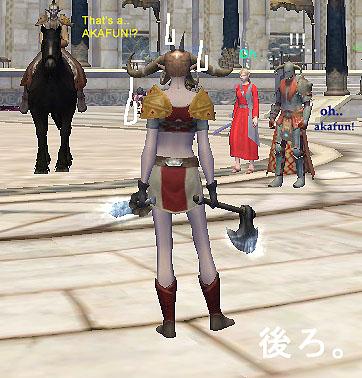 akafun_usiro.jpg