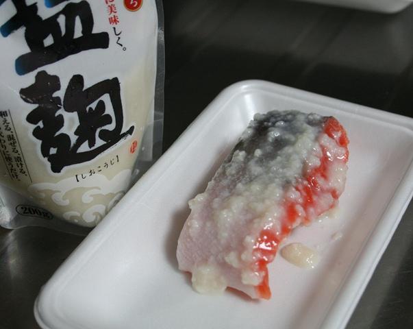 IMG_1750 宮城産ギンザケ 塩麹 W