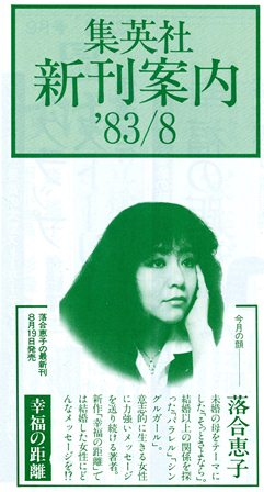 新刊案内 1983年 w
