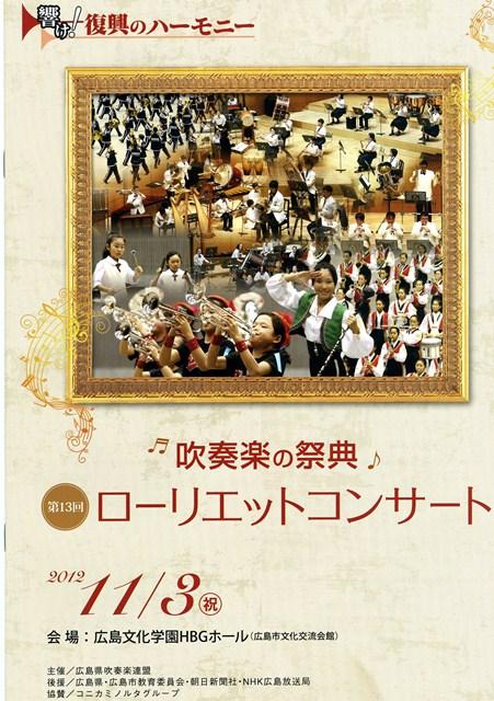 121103 ローリエット・コンサート W