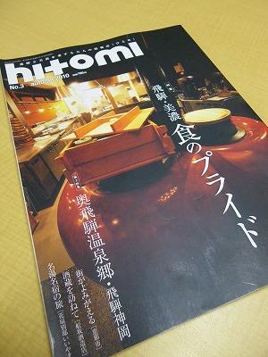 雑誌『hitomi』