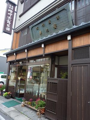 井之廣製菓舗