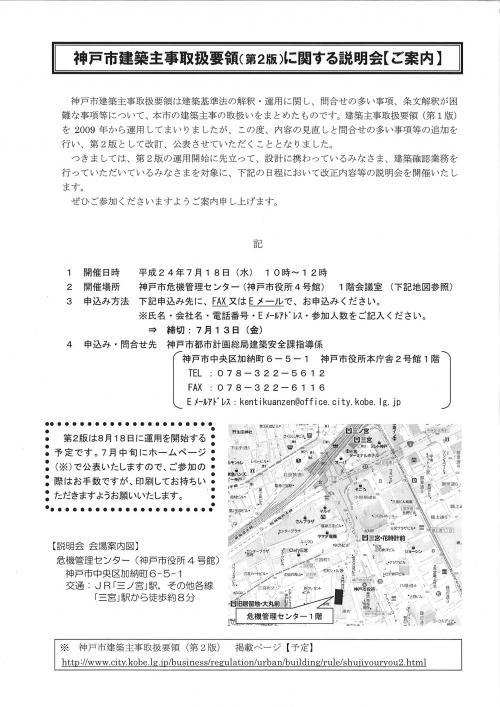 神戸市第2版
